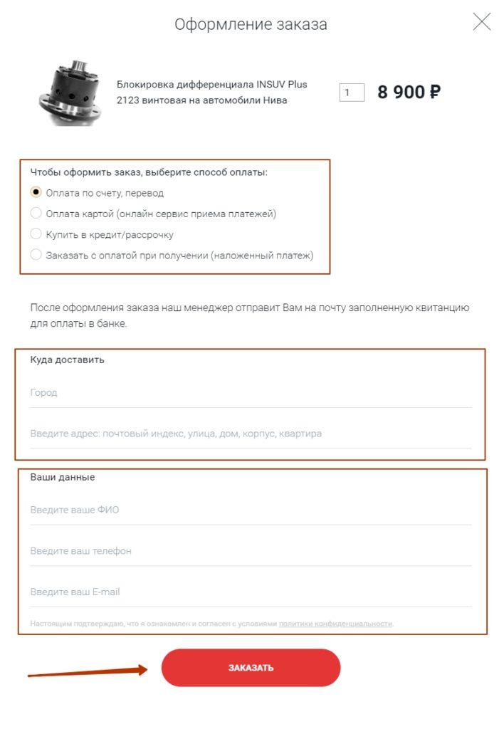 Оформление заказа в интернет-магазине Мир Блокировок шаг 2